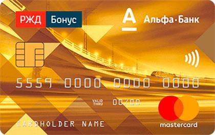 Кредитная карта Альфа-Банк РЖД Бонус Gold